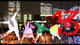 ニコニコ動画11月13日投稿の踊ってみた動画ダイジェスト フルで見たい方...