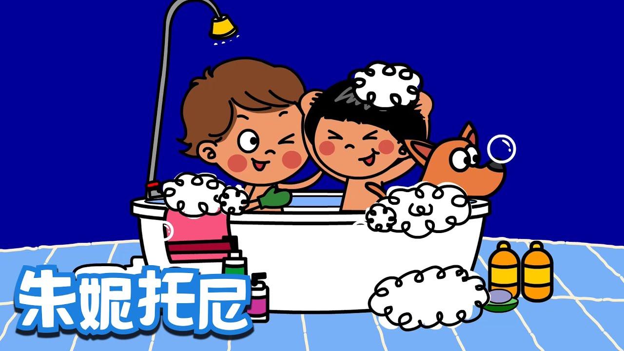 洗澡歌 | 好習慣兒歌 | Chinese Song for Kids | 朱妮托尼 - YouTube