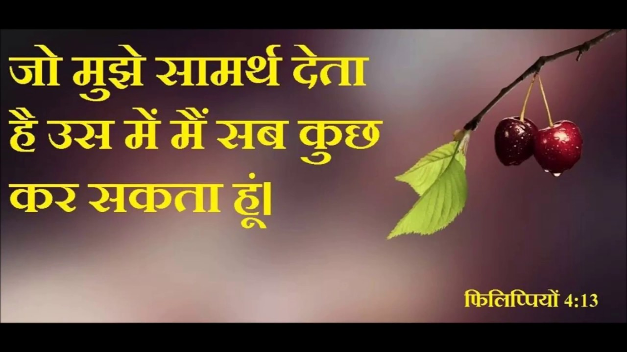 BIBLE PROMISE WORDS IN HINDI