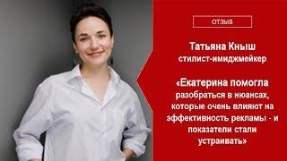 [Отзыв] Обучение таргетингу ВКонтакте. Татьяна Кныш - стилист-имиджмейкер