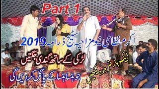 Akram Nizami New Saraiki Funny Drama 2018