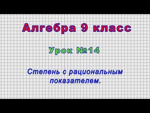 Видеоурок степень с рациональным показателем 9 класс