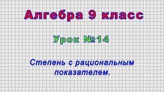 Алгебра 9 класс (Урок№14 - Степень с рациональным показателем.)