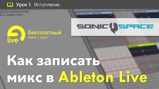 Как записать профессиональный микс в Ableton Live 9