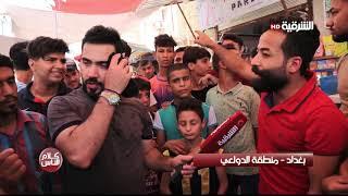 كلام الناس 14-7-2019 | بغداد - منطقة الدولعي