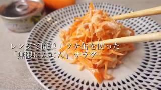 にんじんサラダ|uchisoto gohanさんのレシピ書き起こし