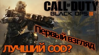 Первый час игры [Call Of Duty Black Ops III] 1080p 60fps