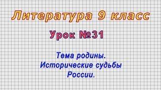 Литература 9 класс (Урок№31 - Тема родины. Исторические судьбы России.)