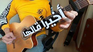 عزف + تعليم أغنية أخيراً قالها - أحمد مصلاوي على الجيتار - كوردات + سولو