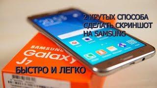 Как cделать скриншот на SAMSUNG J7, How to make a screenshot on Samsung J7