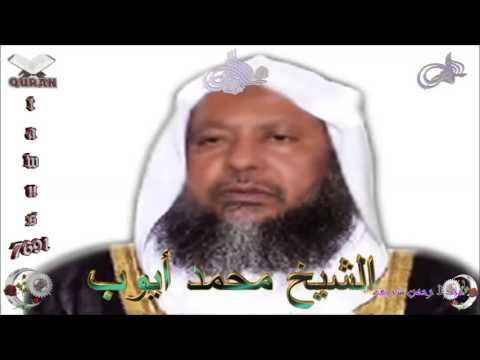 Sheikh Muhammad Ayoub - Quran (12) Yusuf  -  سورة يوسف