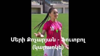 Mery Kocharyan - Football (karaoke version)
