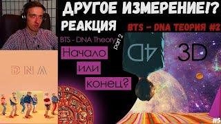ДРУГОЕ ИЗМЕРЕНИЕ! BTS - DNA ТЕОРИЯ #2 | РЕАКЦИЯ | KPOP ARI RANG | ДЕНЬ КЛИПА BTS - DNA | #5