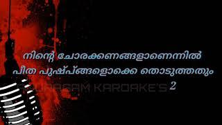 nale ee peetha karoake please like & SUBSCRIBE saghavu poem ANURAGAM KAROAKE'S