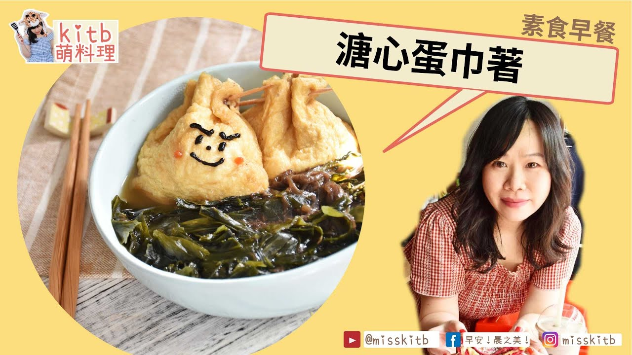 【#kitb萌料理 ☆ 溏心蛋巾著海帶湯】#蛋奶素