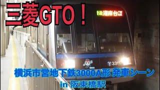 横浜市営地下鉄3000A形 阪東橋駅発車