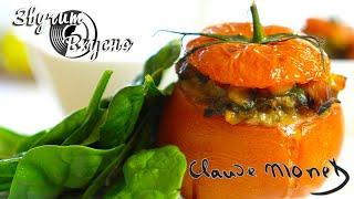 НЕ ОЖИДАЛА ТАКОГО ВКУСА Запеченные фаршированные помидоры Без майонеза и сыра