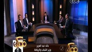 #ممكن   وزير الشباب والرياضة: تنظيم مصر لكأس العالم لكرة اليد 2021 انتصار كبير