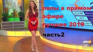 ляпы в прямом эфире часть2 позор и неудачи)))