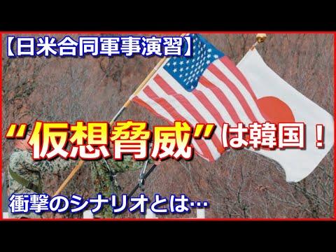 【仮想脅威】は韓国!日米合同軍事演習で描かれた衝撃のシナリオとは…