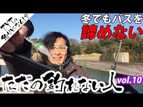 【バス釣り 冬】シャッド導入!冬でも釣りたい|ただの釣れない人vol 10