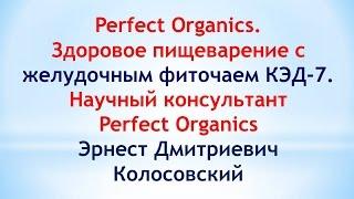 Perfect Organics. Здоровое пищеварение с желудочным фиточаем КЭД-7.Колосовский