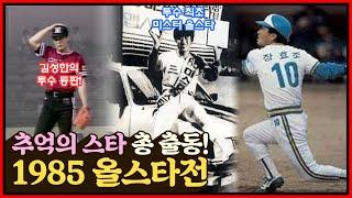 추억의 스타 총출동! 해태 김일권 김성한 & 삼…