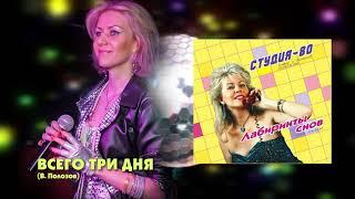 Студия-80 - Всего три дня ( CD, 2017 )