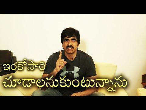 Hero Ravi teja Speaks About Pelli chupulu Movie - Chai Biscuit