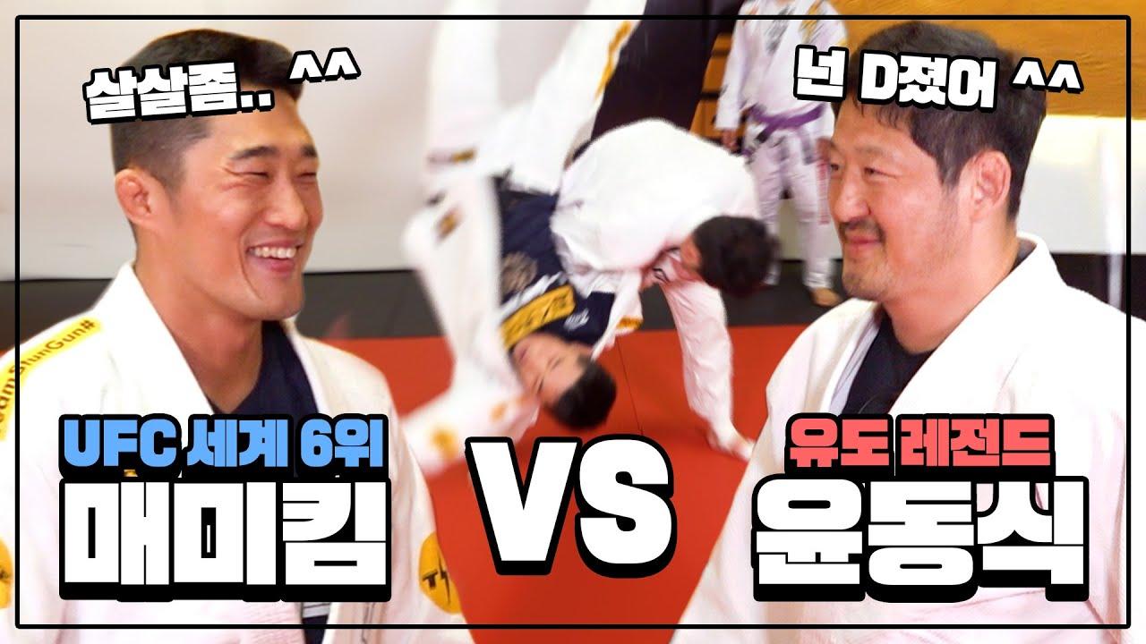 UFC 김동현 VS 유도왕 윤동식 👊유도 대결👊