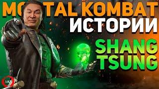Mortal Kombat - Шан Тсун   История персонажа