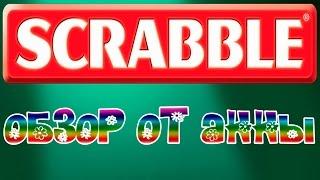 Интересная настольная игра Scrabble от Mattel - обзор от Анны и победитель конкурса!