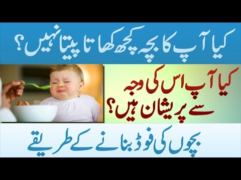 Healthy Food Recipes for Children & Increase Appetite in Urdu Hindi