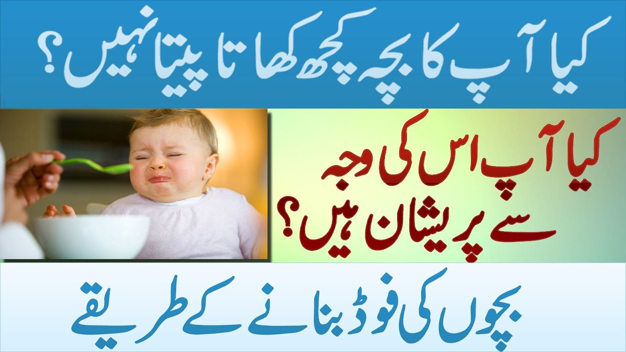 Healthy food recipes for children  increase appetite in urdu hindi youtube also rh