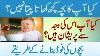 Healthy Food Recipes for Children &amp Increase Appetite in Urdu Hindi