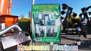"""Компания """"Лотірон"""" на Агровыставке Зерновые технологии в Киеве"""