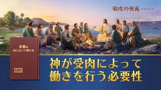 キリスト教映画「敬虔の奥義」抜粋シーン(6)神が受肉によって働きを行う必要性