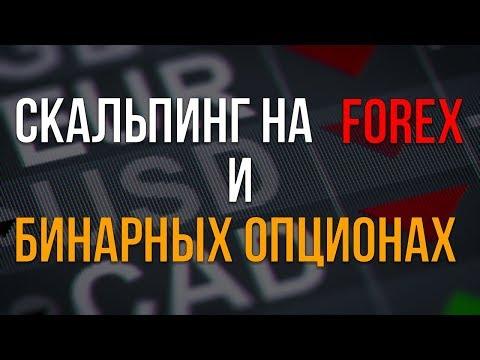 Скальпинг на рынке FOREX и Бинарных опционах