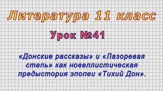 Литература 11 класс (Урок№41 - «Донские рассказы» и «Лазоревая степь» как предыстория «Тихий Дон».)