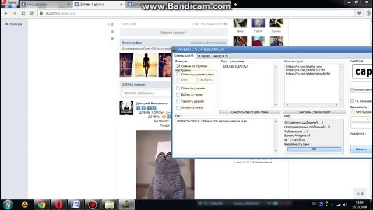 Программа Для Спама На Сайтах Знакомств