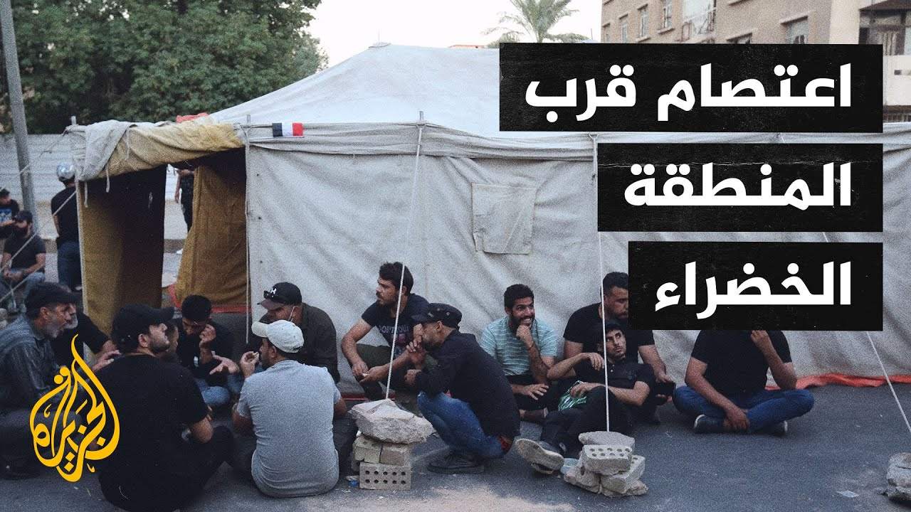 محتجون على نتائج الانتخابات البرلمانية يواصلون اعتصامهم في بغداد  - 19:55-2021 / 10 / 20