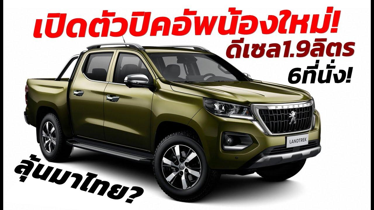 เปิดตัวแล้ว! 2020 Peugeot Landtrek ปิคอัพใหม่ลูกผสมจีน+ฝรั่งเศส..จับตาให้ดีมีสิทธิ์เข้าไทย!
