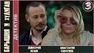 Барышня и хулиган (2017). 3 серия. Детектив, мелодрама. 📽