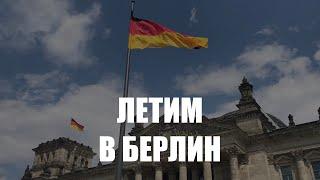 Nordwind открыла продажу авиабилетов из Калининграда в Берлин