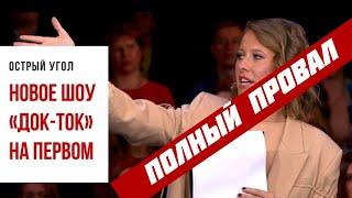"""Премьера """"Док-Ток"""" с Ксюшей Собчак на Первом с треском провалилось"""