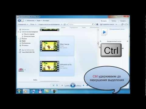 Windows Media. Список воспроизведения. Часть 1