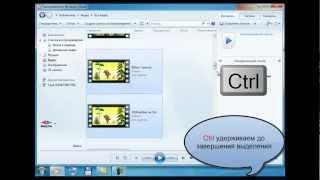 Windows Media. Список воспроизведения. Часть 1(В этом уроке мы рассмотрим, как создать и работать со списками воспроизведения проигрывателя Windows Media. Скача..., 2012-02-29T17:57:38.000Z)