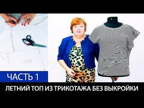 Сшить футболку из трикотажа своими руками видео