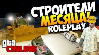 GTA 5 Online | Строители месяца! ROLEPLAY! #36