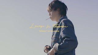 LAMP IN TERREN 「いつものこと」Music Video